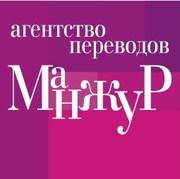 Агенство переводов