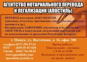 Перевод,  нотариальное заверение и легализация документов