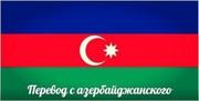 Азербайджанский  язык переводчик  в Минске 375296112827